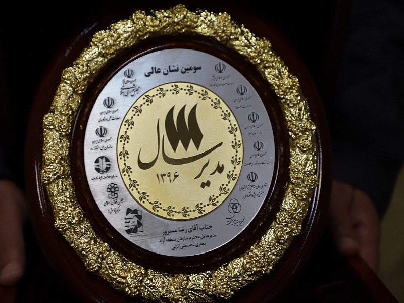 The Great award of Management was granted to Dr. Reza Masrour as chairman of the board of directors and managing director of Anzali Free Zone organization